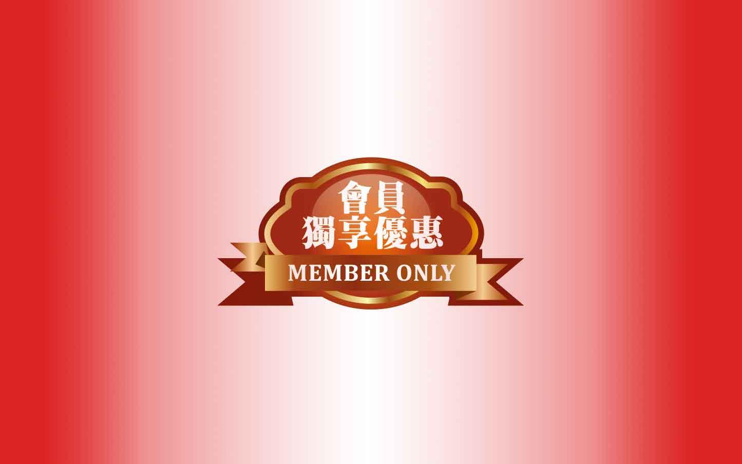 會員優惠條款變更通知