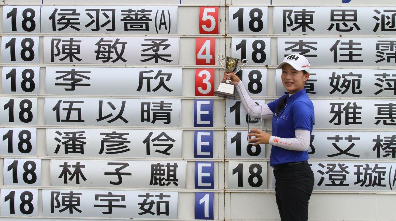 TLPGA女子公開賽南寶站,侯羽薔打敗所有職業、業餘選手,首次獲雙料冠軍